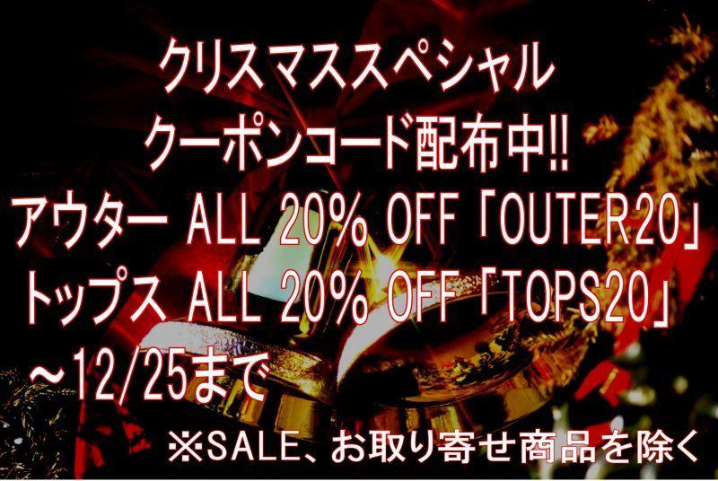 クリスマススペシャルクーポンコード配布!!