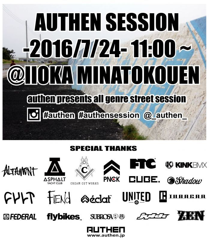 AUTHEN SESSION 開催決定