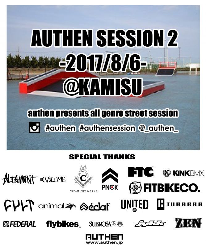 AUTHEN SESSION 2  開催決定