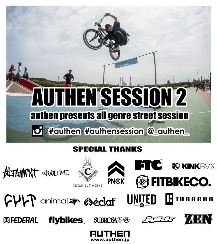 AUTHEN SESSION 2 お疲れ様でした!!