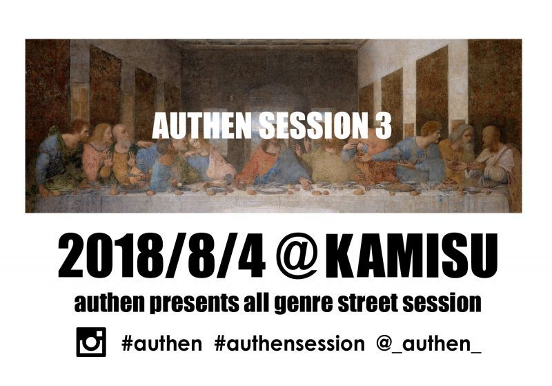 AUTHEN SESSION 3 開催決定